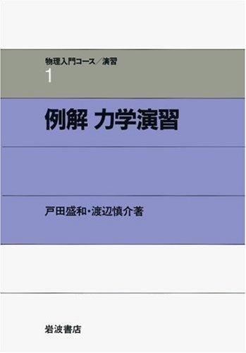例解 力学演習 (物理入門コース 演習1)