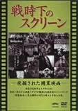 戦時下のスクリーン 発掘された国策映画