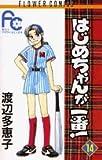 はじめちゃんが一番! (14) (別コミフラワーコミックス)