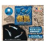 『生きた化石』ディノ伝説!