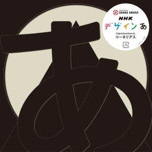 NHK「デザインあ」