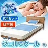 09ジェルでクール 枕用セット ハーフ(90×90cm)
