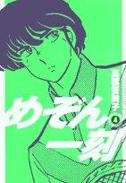 めぞん一刻 4 新装版 (4) (ビッグコミックス)