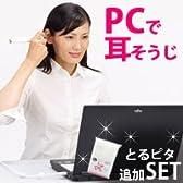 すごい 耳かき ライト イヤスコープ windows とるピタ1パック追加特別セット イヤースコープ 内視鏡付 パソコン PC 耳かき 約15倍拡大 コデン ウィンドウズ