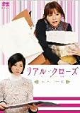 リアルクローズ [DVD]