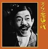 キングアーカイブシリーズ「エノケン芸道一代」
