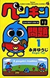 ペンギンの問題 1 こんにちはベッカム!編 (コロコロドラゴンコミックス)
