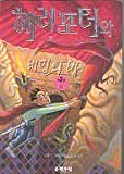 Image of Harry Potter and the Chamber of Secrets (Korean Translation)
