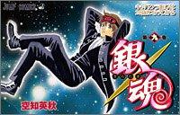 銀魂 第9巻 2005年10月04日発売