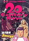 20世紀少年—本格科学冒険漫画 (4巻) ビッグコミックス