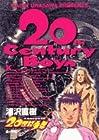 20世紀少年 第4巻 2001-01発売