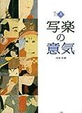 浮世絵ギャラリー〈4〉写楽の意気 (浮世絵ギャラリー (4))