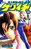 史上最強の弟子ケンイチ 23 (少年サンデーコミックス)