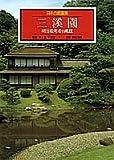 三渓園 明治数寄者の風雅 (日本の庭園美)