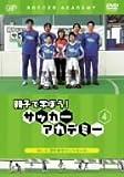 親子で学ぼう!サッカーアカデミー Vol.4 浮き球のコントロール [DVD]