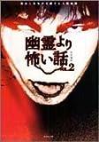 幽霊より怖い話〈VOL.2〉 (竹書房文庫)