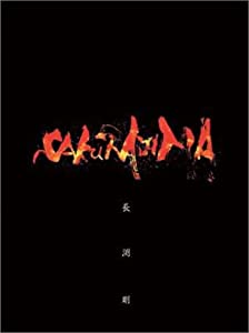桜島 [DVD]