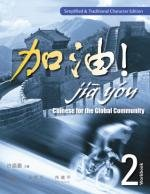 Jia You! Chinese for the Global Community: Workbook 2 with Audio CDs (Simplified & Traditional Character Edition)