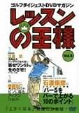 ���b�X���̉��l Vol.5 [DVD]