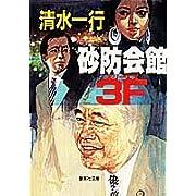 砂防会館3F (集英社文庫)