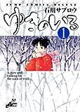 ゆきのいろ 第1巻 (ジャンプコミックスデラックス)