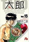 太郎 文庫版 第15巻 2008年05月15日発売
