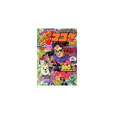 犬マユゲでいこう 2 (2) (Vジャンプコミックス)