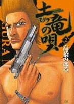 土竜(モグラ)の唄 2 (ヤングサンデーコミックス)