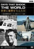 BBC 世界に衝撃を与えた日―22―~U-2偵察機撃墜事件と米ソ冷戦下のスパイ交換~ [DVD]