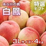 《厳選》【あら川の桃】和歌山の最高級桃ブランド・マツミネ農園の【白鳳】《3Lサイズ/4kg》 ランキングお取り寄せ