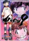 エイリアン9 (2) (YCコミックス)