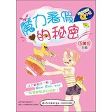img - for Summer sun family Q novel: magic secret(Chinese Edition) book / textbook / text book