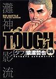 TOUGH 6 (ヤングジャンプコミックス)