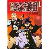 快傑蒸気探偵団 (1) (集英社文庫―コミック版 (あ54-1))