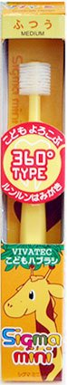 子供用360度歯ブラシ シグマミニ ふつう