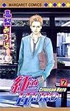 紅色HERO (7) (マーガレットコミックス (4024))