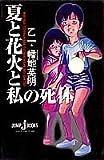 夏と花火と私の死体 (JUMP j BOOKS)