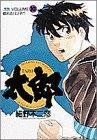 太郎 (Volume10) (ヤングサンデーコミックス)