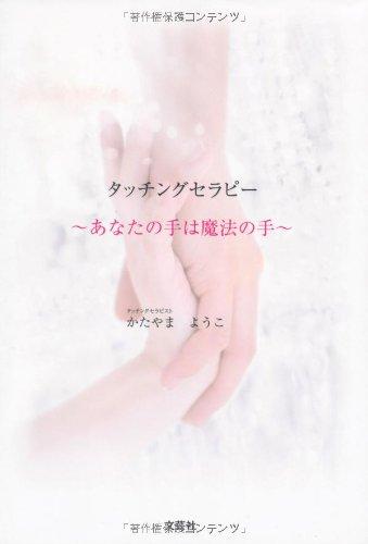 タッチングセラピー ~あなたの手は魔法の手~