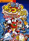ロボットポンコッツ64七つの海のカラメル公式攻略ガイドブック―N64 (覇王ゲームスペシャル 171)