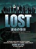 LOST―運命の啓示 (竹書房文庫)