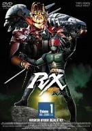 仮面ライダーBLACK RX VOL.1【DVD】