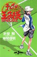 テニスの王子様special