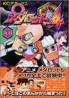 メダロット4 第1巻 (コミックボンボンデラックス)