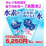 水素たっぷりのおいしい水 1ケース(300mL×20本)