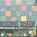 DESIGNERS' DESKTOP 2 (100%ムックシリーズ)