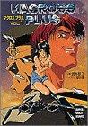 マクロスプラス〈Vol.1〉 (スーパークエスト文庫)