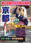 新・土曜ワイド殺人事件―京都藁人形殺人事件 (ドラゴンコミックス)