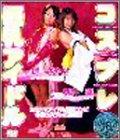 コスプレ巨乳アイドル [DVD]