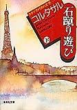 石蹴り遊び〈下〉 (集英社文庫)
